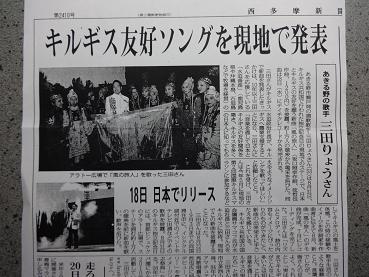 三田さんの記事