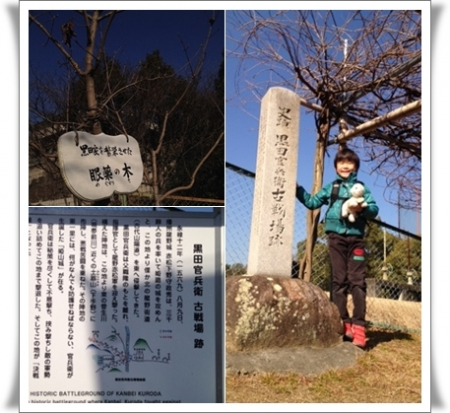 黒田官兵衛初陣古戦場跡04