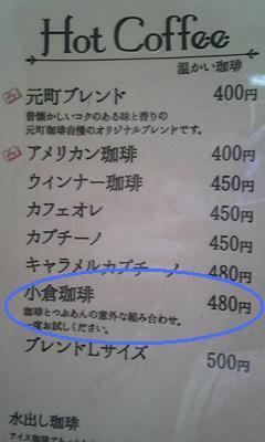 元町コーヒー4