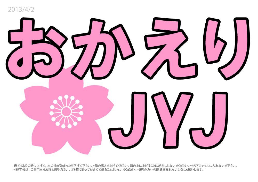 3月27日 JYJ