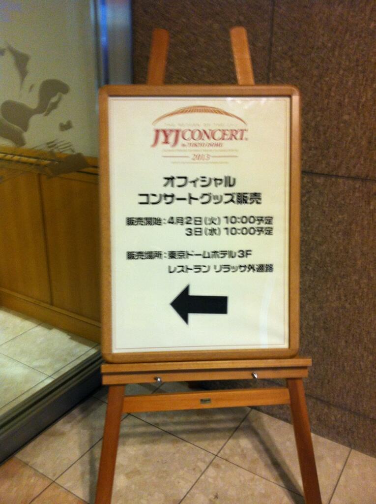 4月1日 JYJ12