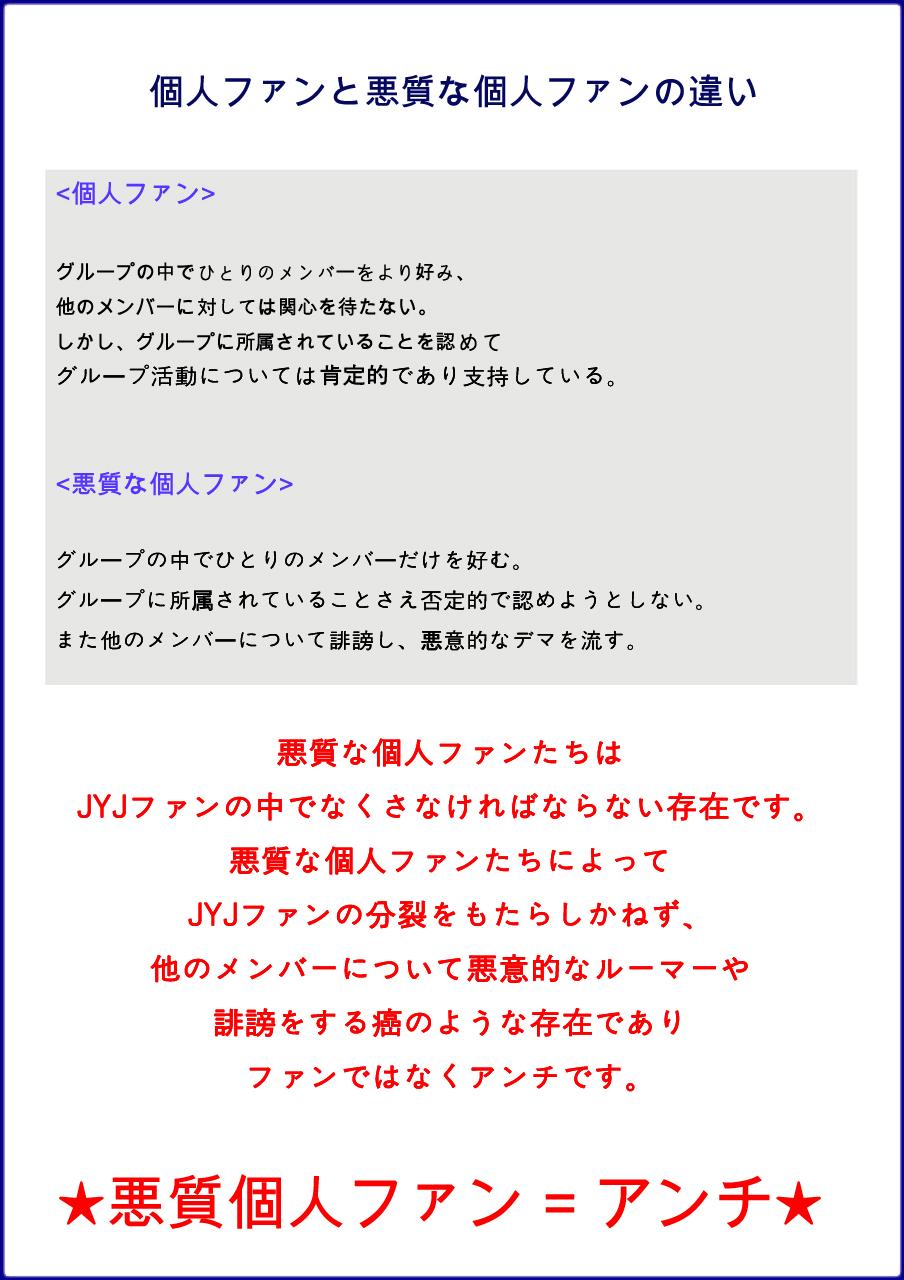 4月18日 JYJ7