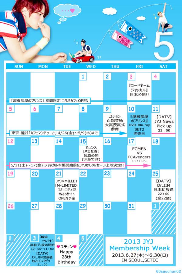 5月11日 カレンダー
