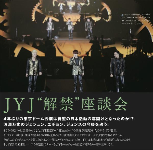 5月17日 JYJ1