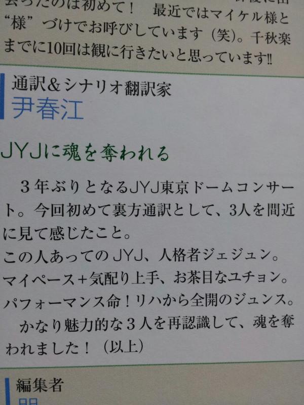 5月28日 JYJ