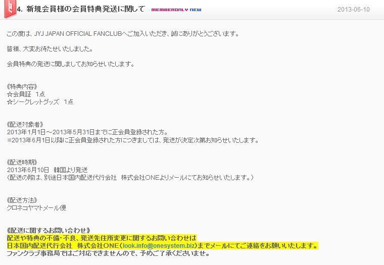 6月10日 JYJ3