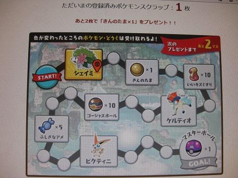 ポケモンスクラップ1