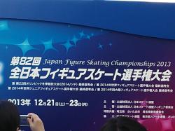 全日本選手権2