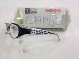 花粉対策メガネ2 IG太田