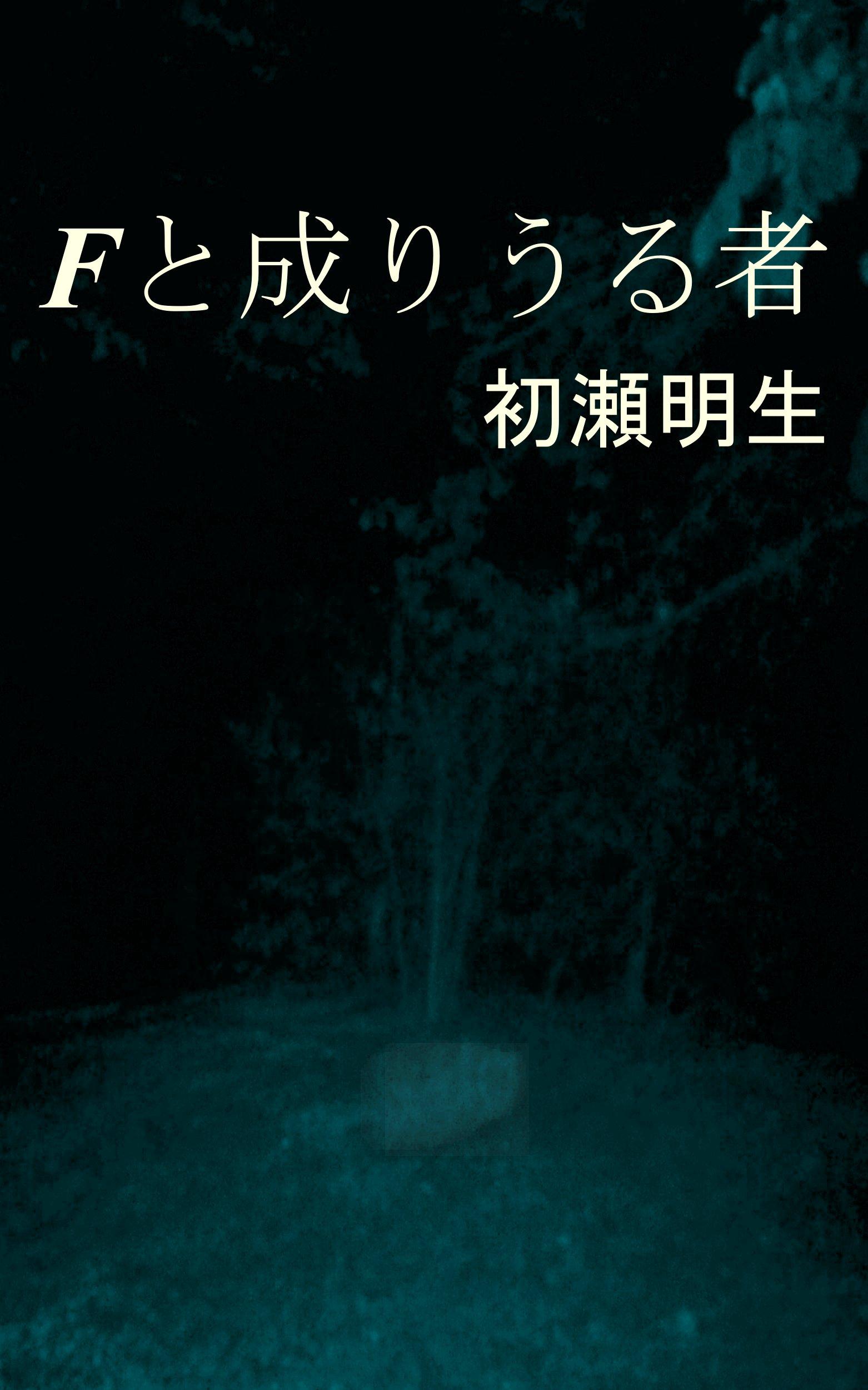 Ftonadaizai.jpg