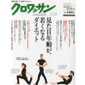 クロワッサン5/10ツボ押しストレッチ20130425発売号