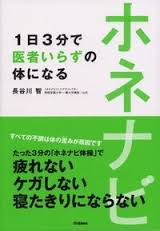 ホネナビ 学研 本