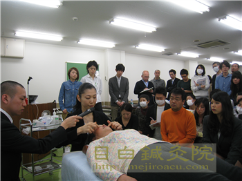 中医学セミナー2013