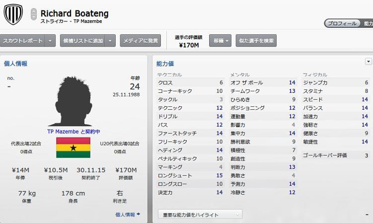 Rboateng2014.jpg