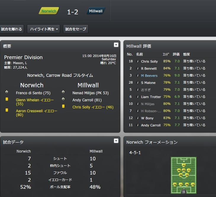 match20150816.jpg