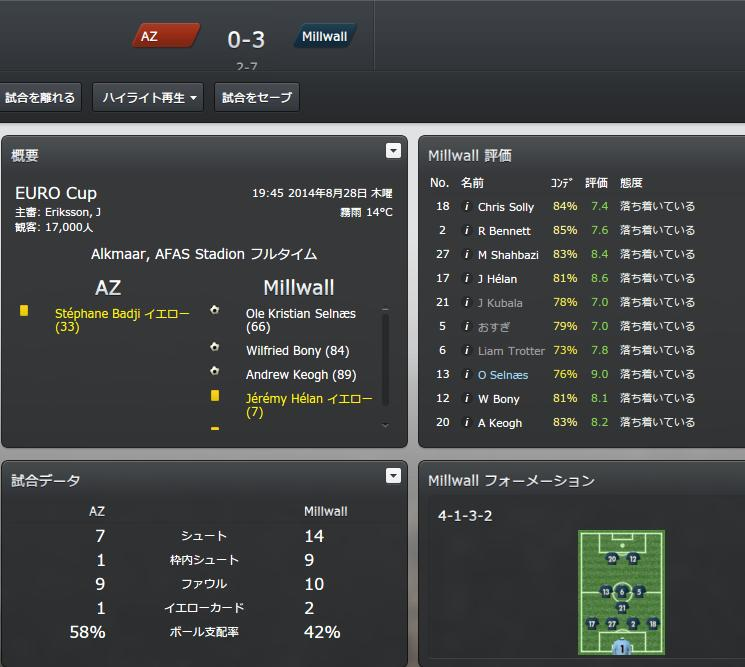 match20150828.jpg