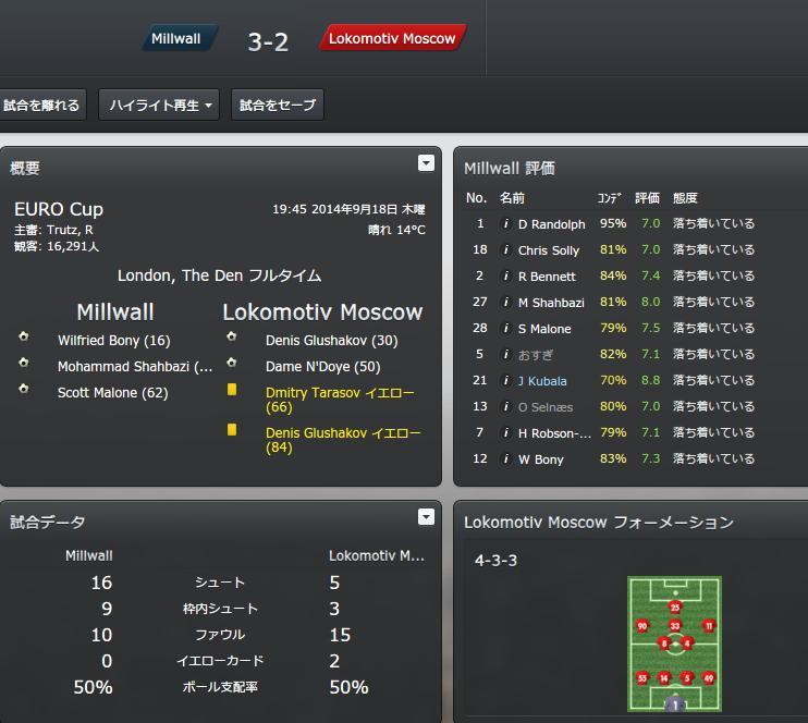 match20150908.jpg