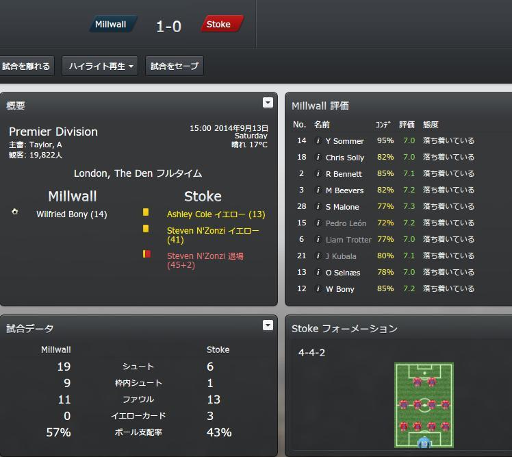 match20150913.jpg