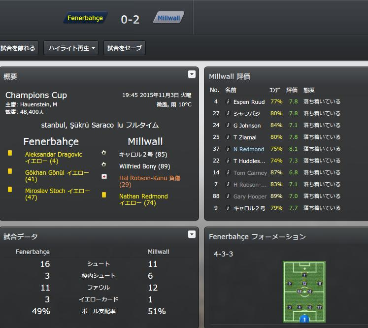 match20151103.jpg