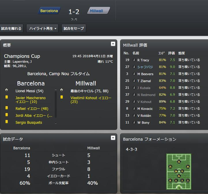 match20180411.jpg