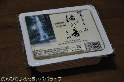 hinohara-tofu1.jpg