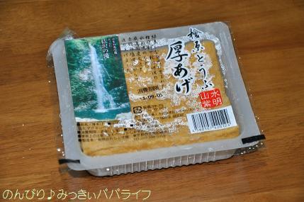 hinohara-tofu4.jpg