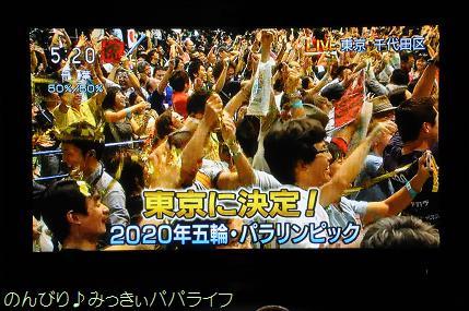 tokyo2020win3.jpg