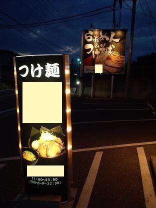 tsukemenho1.jpg
