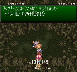 聖剣3_4-5