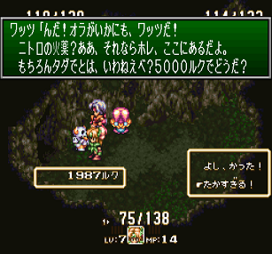 聖剣3_4-4