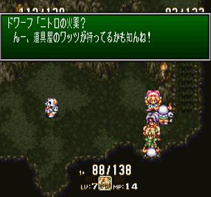 聖剣3_4-3