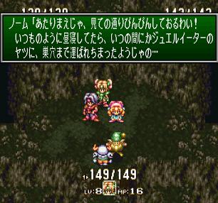 聖剣3_4-9