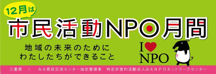 npo2013.jpg