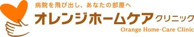 オレンジホームクリニックのロゴ