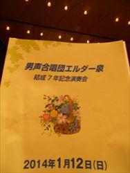20140112-3_R.jpg