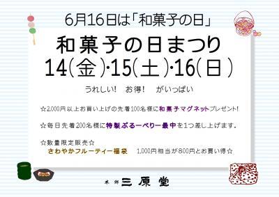 2013和菓子の日まつり