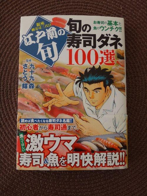 2013年9月18日日本からの本 010