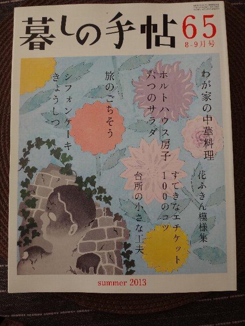 2013年9月18日日本からの本 011
