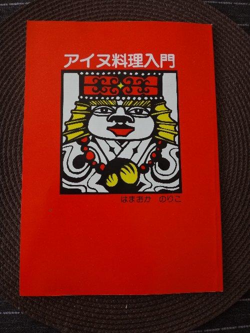 2013年9月18日日本からの本 013