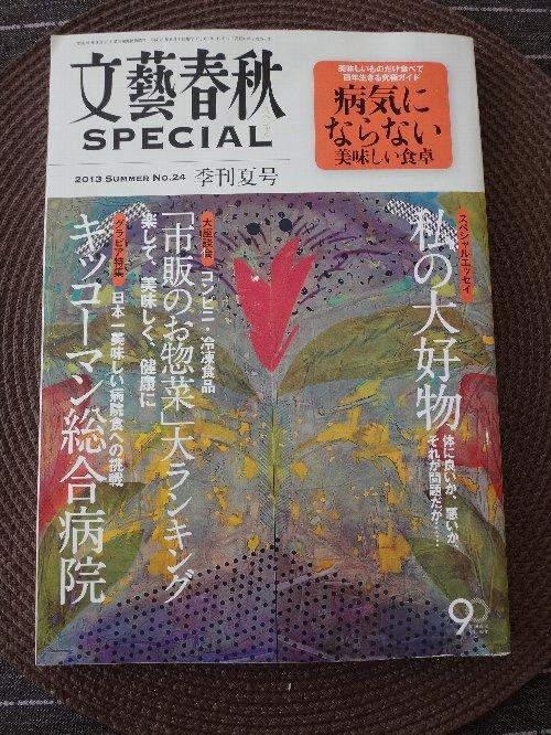 2013年9月18日日本からの本 012