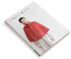 「いま編みたい冬ニット」表紙