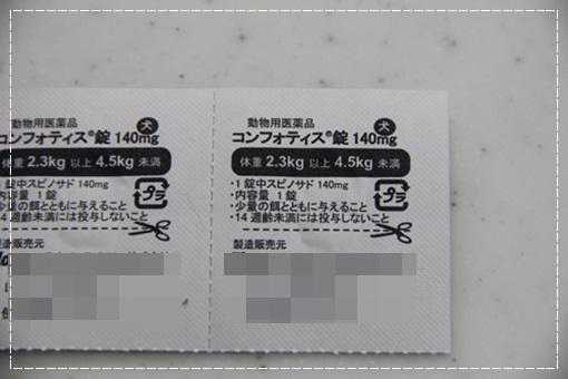 ノミ薬305132