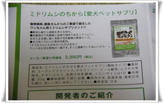 サプリ306214
