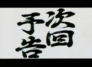 jikaiyokoku-osuban1.png