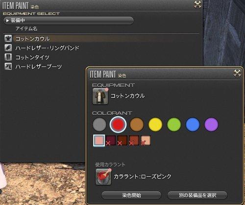 ffxiv_20130622_0005341.jpg