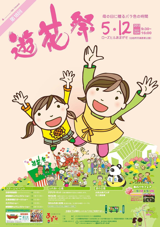 2013遊花祭