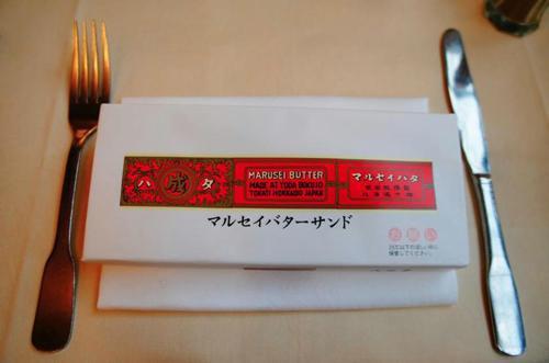 butter sand box