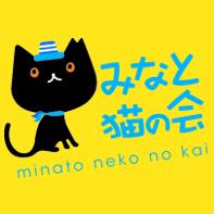 minatoneko2014