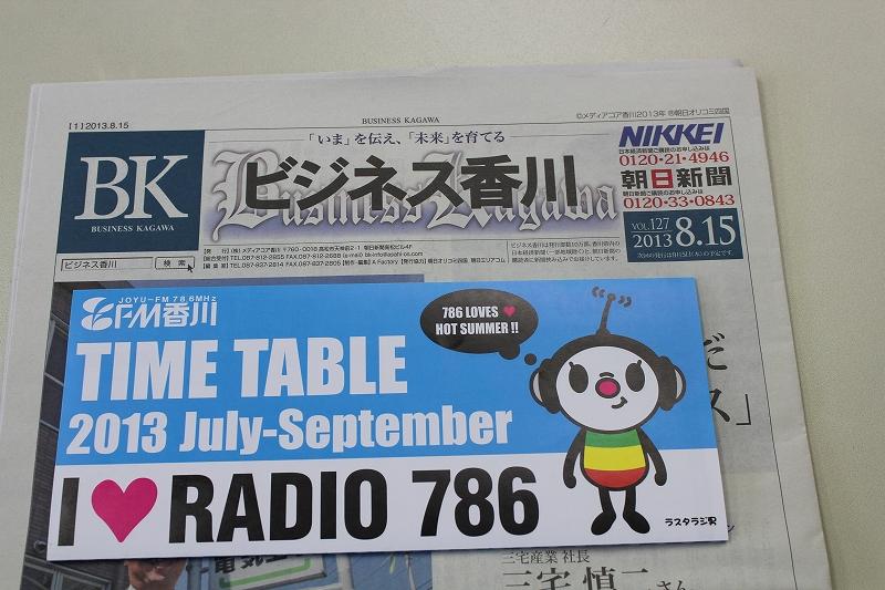 ビジネス香川&FM香川