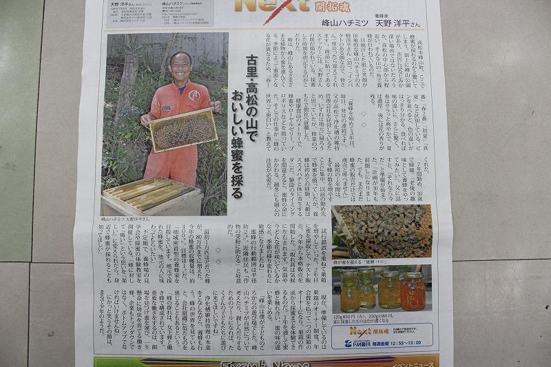 ビジネス香川記事20131003